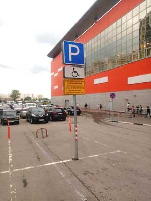 Парковка для инвалидов - комбинация знаков 6.4 и 8.14